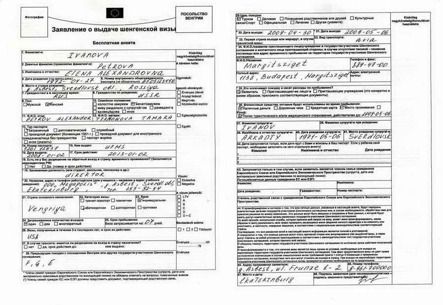 Заполнение анкеты на визу