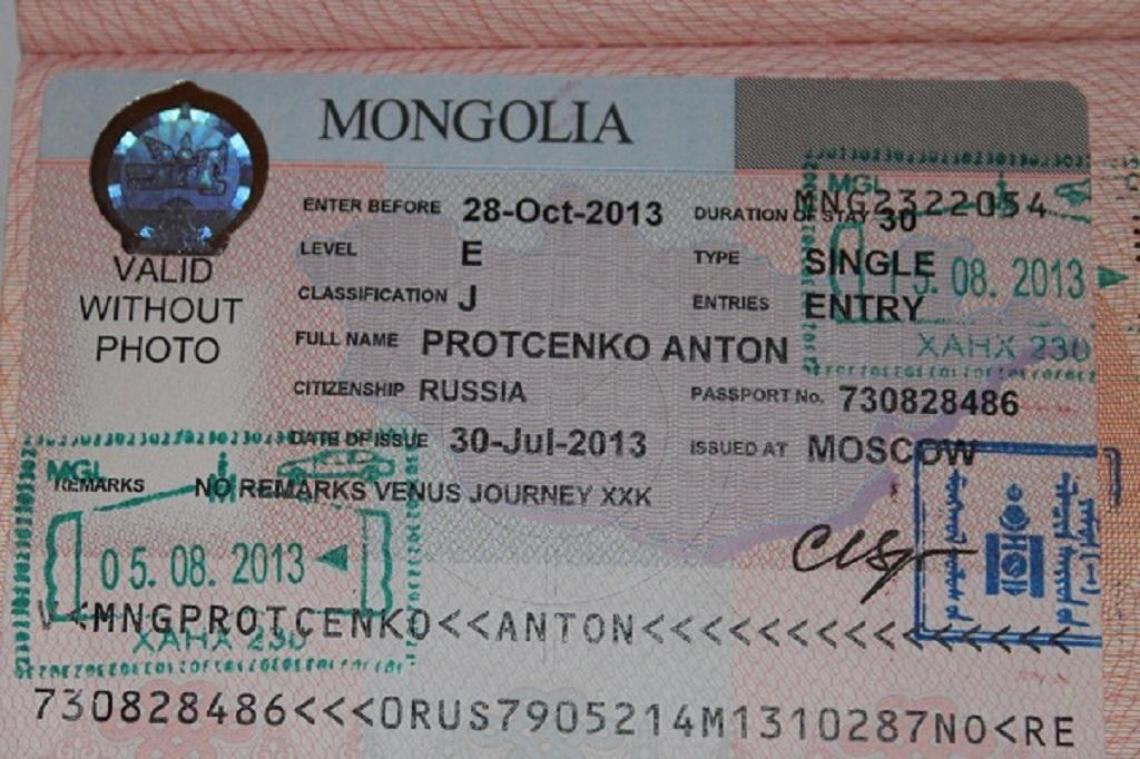 Пример монгольской визы для россиянина.
