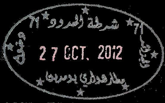 Въездной штамп в Алжир