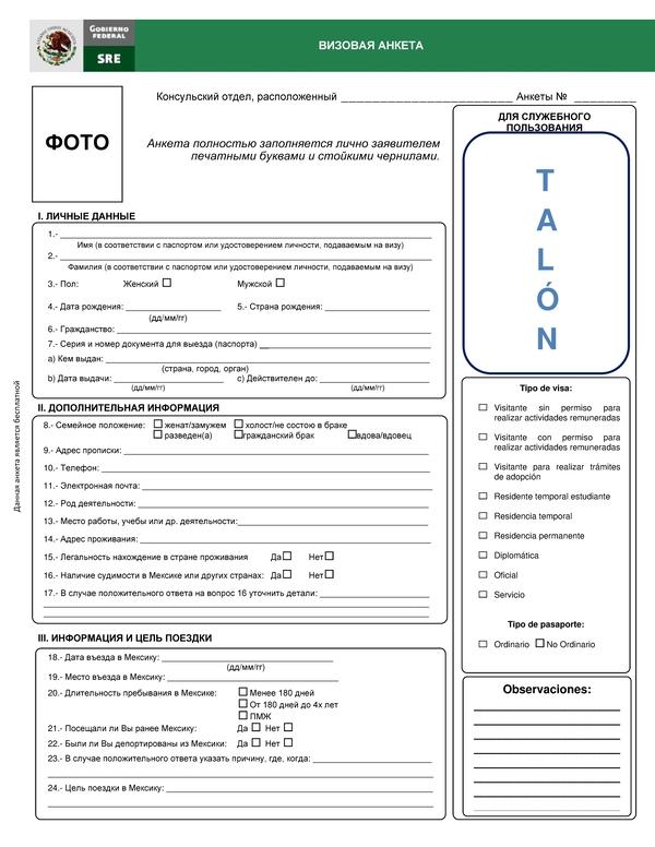 Анкета на визу в Мексику