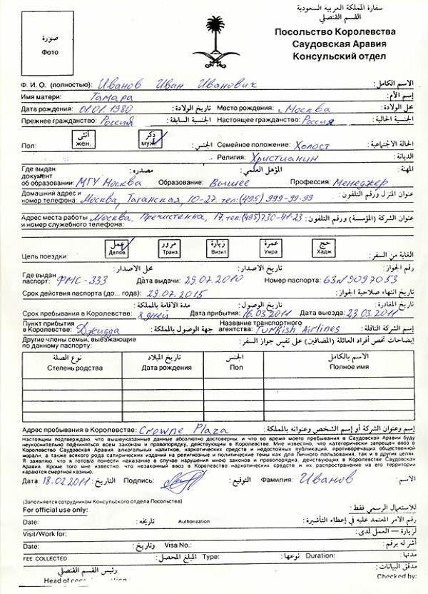 Анкета на визу в Саудовскую Аравию