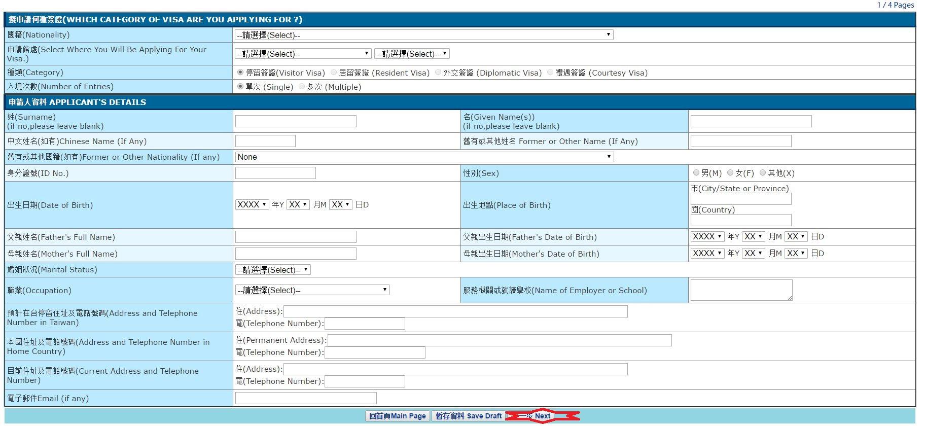 Электронная анкета на визу в Тайвань