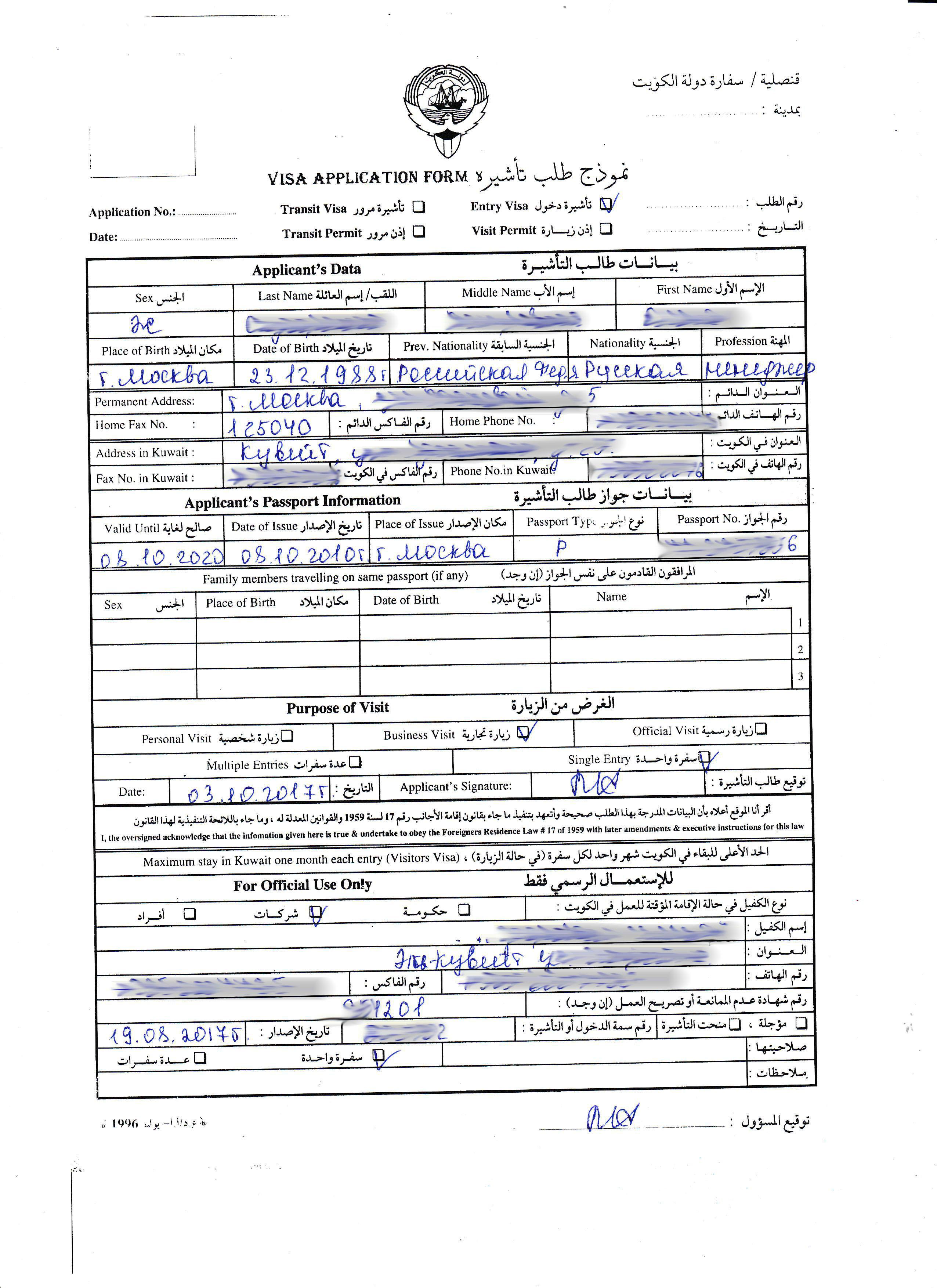 Анкета на визу в Кувейт