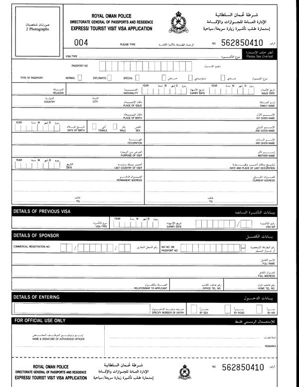 Анкета на визу в Оман