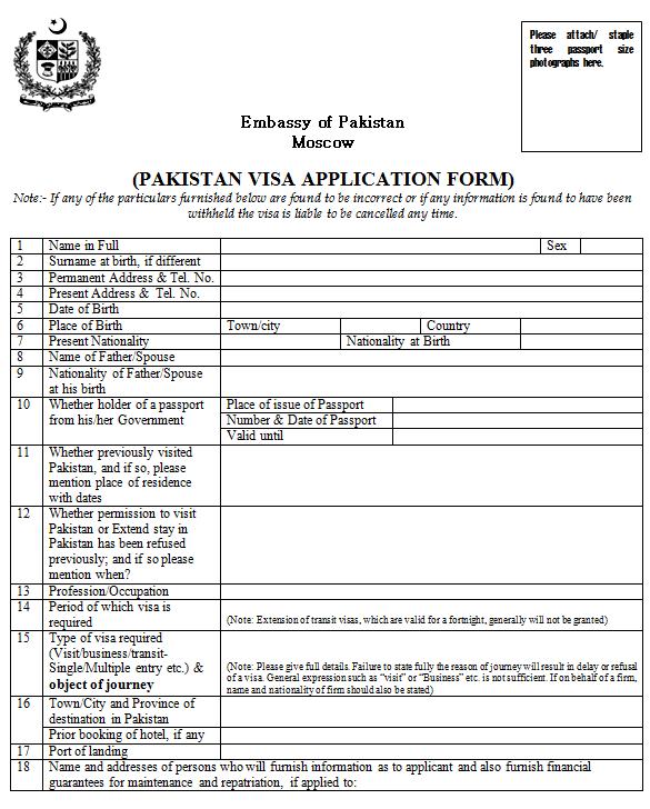 Анкета на визу в Пакистан