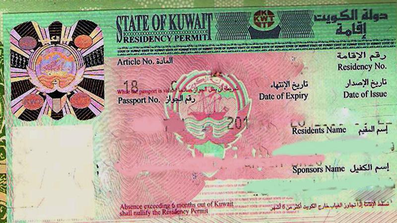 Виза в Кувейт
