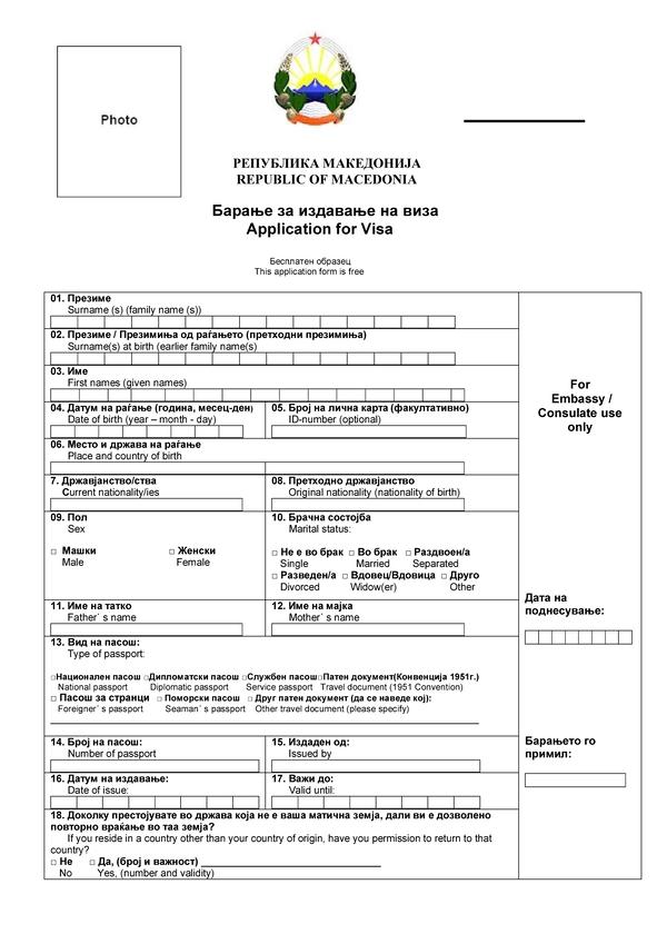 Анкета на визу в Македонию