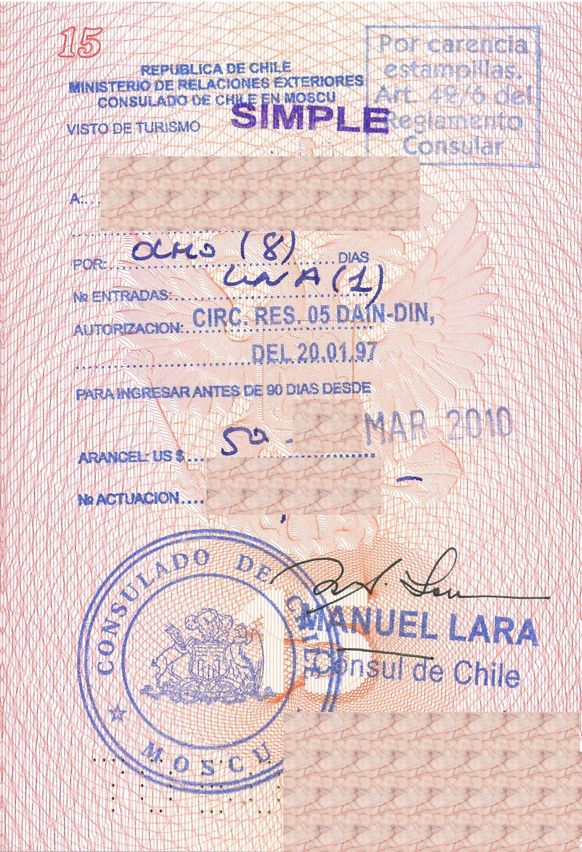 Въездной штамп в Чили