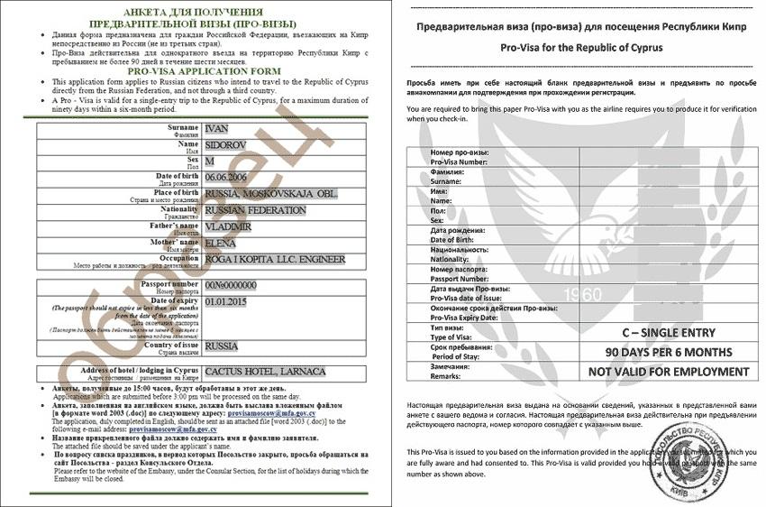 Анкета для получения предварительной визы