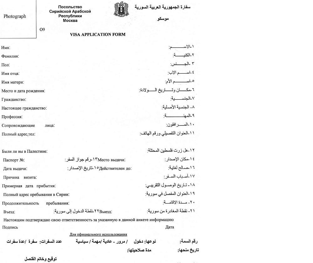 Анкета для получения визы в Сирию