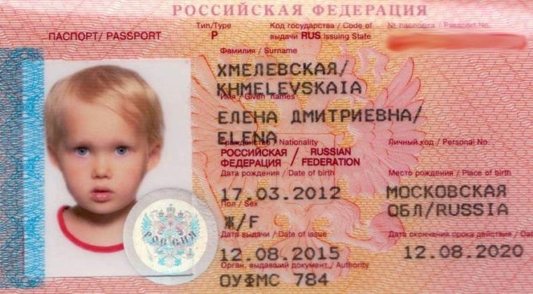 Пример заграничного паспорта для ребенка