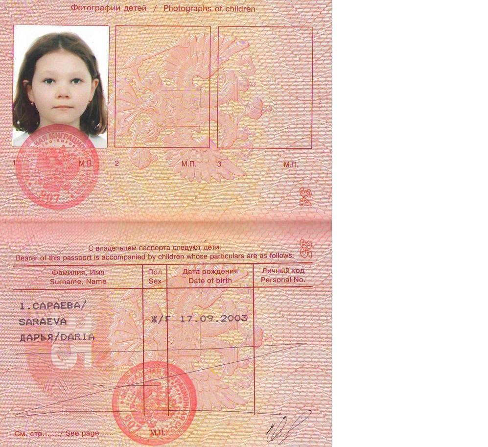 Ребенок вписан в загранпаспорт родителей