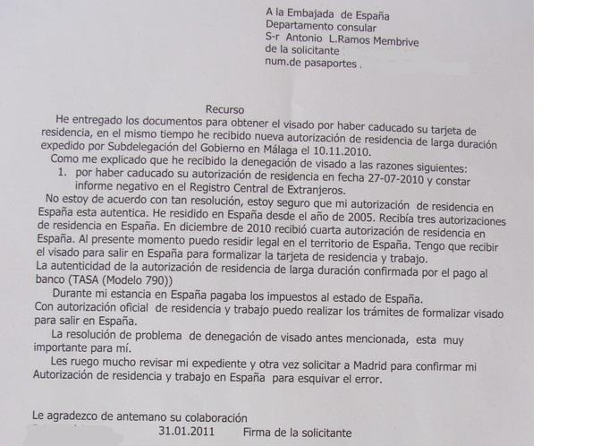 Образец апелляции после отказа в испанской визе