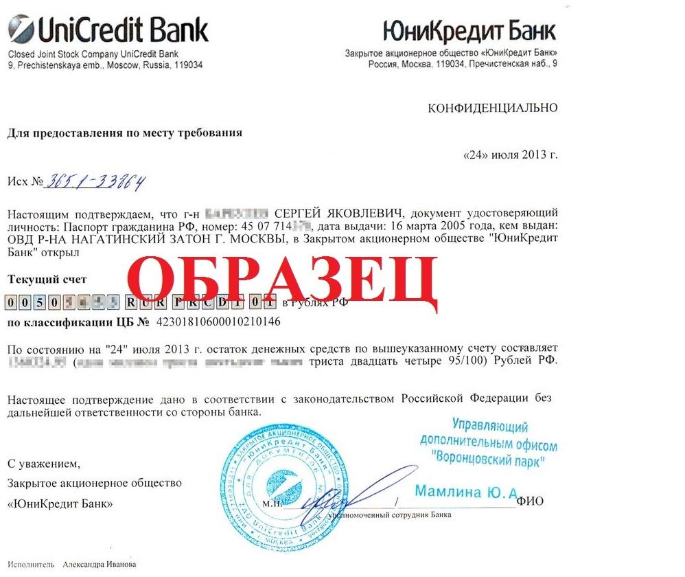 Образец выписки из банка для шенгенской визы