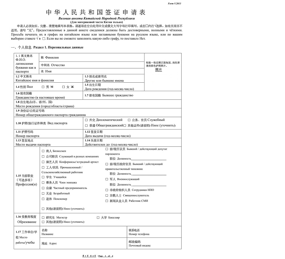 Визовая анкета КНР