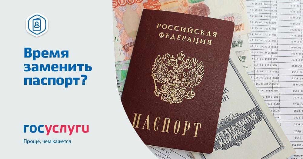 Замена паспорта на портале «Госуслуги»