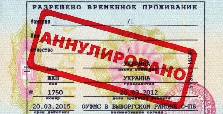 Аннулирование ВНЖ России