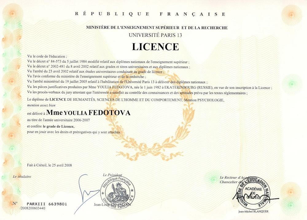 Диплом из Франции