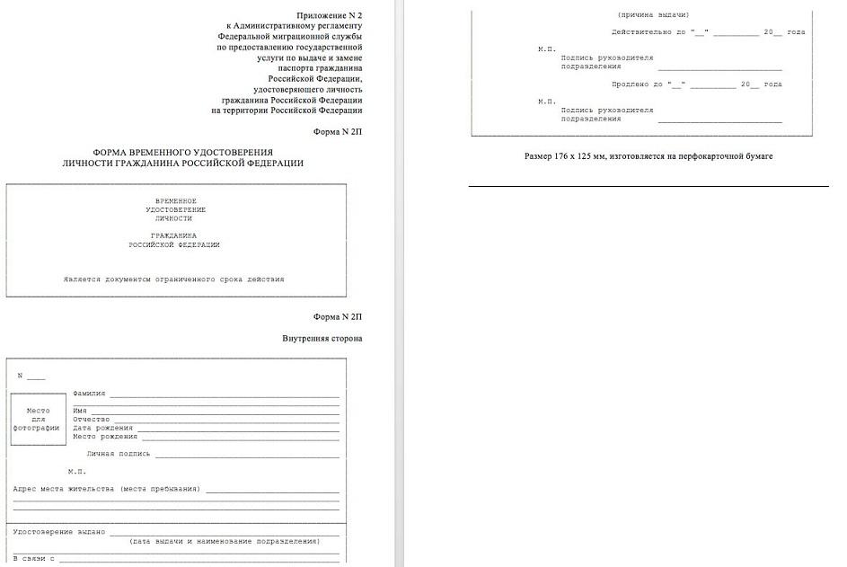 Форма временного удостоверения личности гражданина РФ