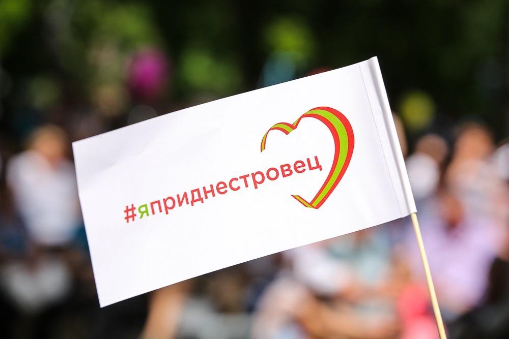 Льготы для жителей Приднестровья
