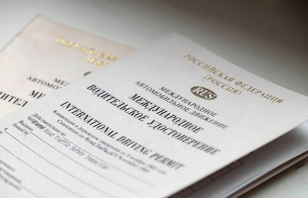 Международное водительское удостоверение для поездки за границу за рулем