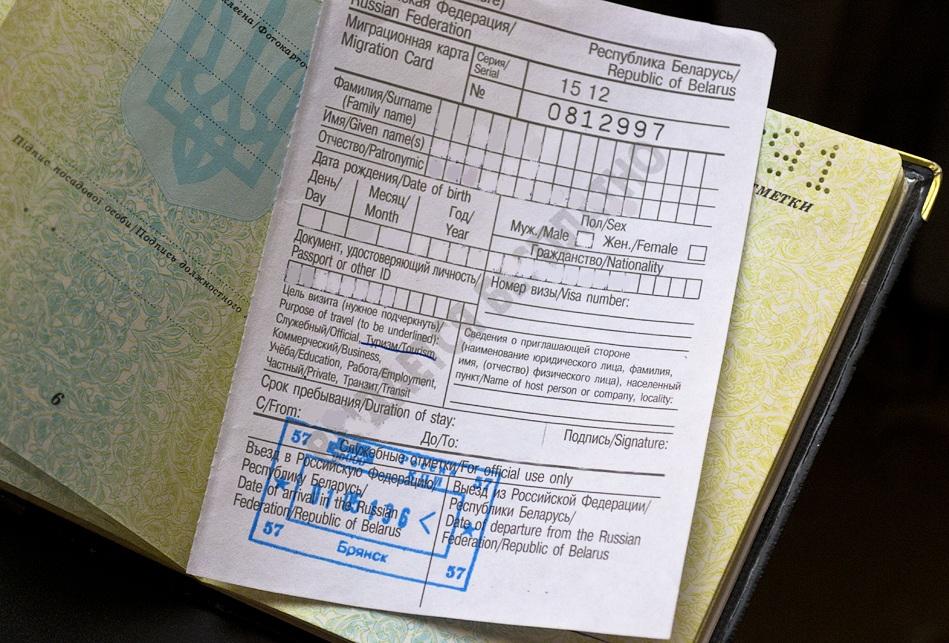 Миграционная карта для граждан Украины
