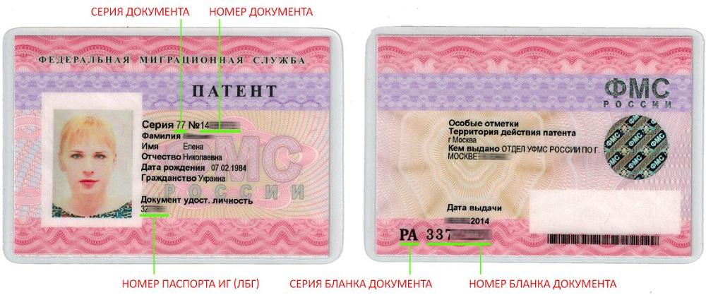 Оформление патента на работу в России