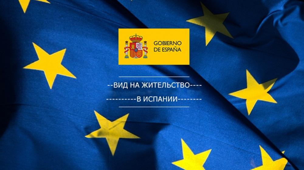 Оформление вида на жительство Испании