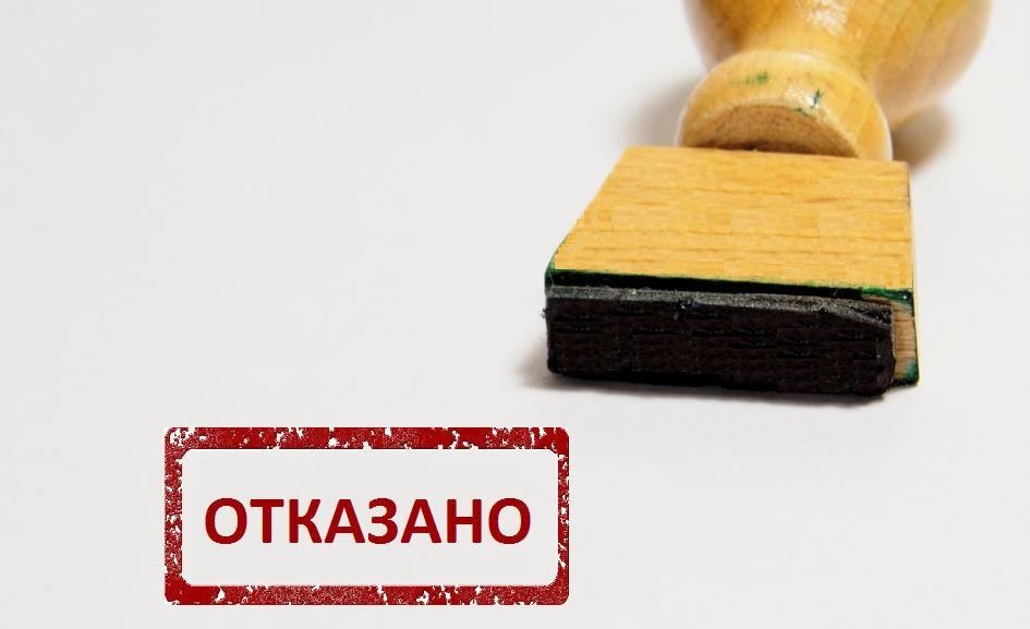 Отказ в выдаче ВНЖ Греции