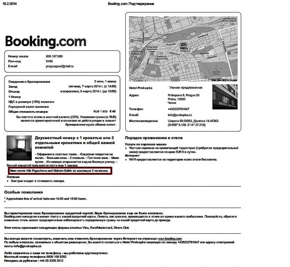 Подтверждение брони отеля для получения визы