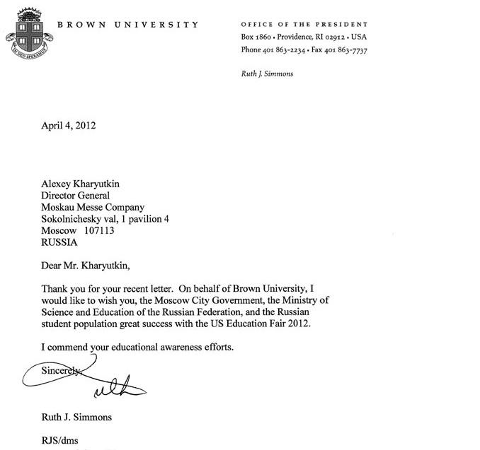 Подтверждение зачисления студента в университет
