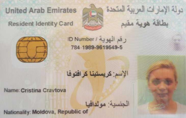 Получение паспорта резидента ОАЭ