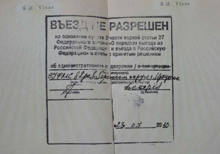 Процедура депортации из РФ