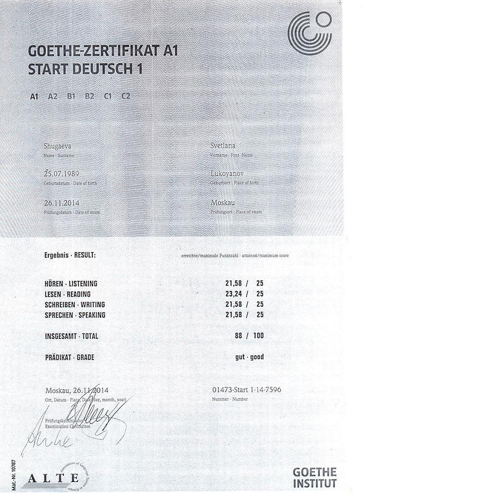 Сертификат на знание немецкого языка на уровне А1