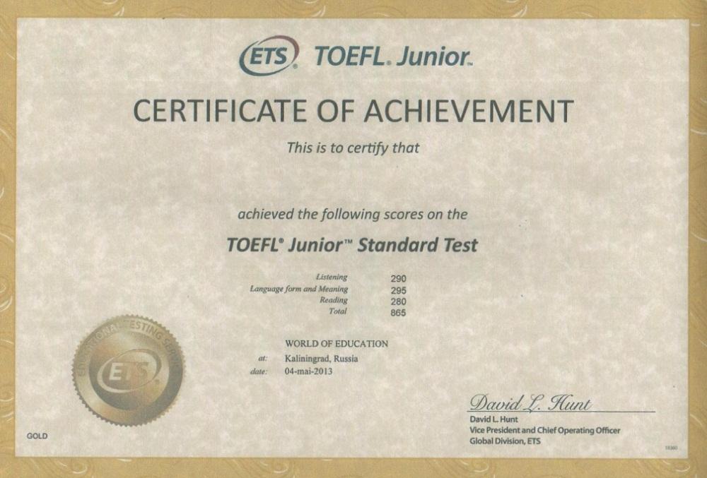 Сертификат о сдаче теста TOEFL