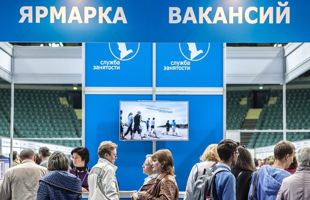 Служба занятости населения в России