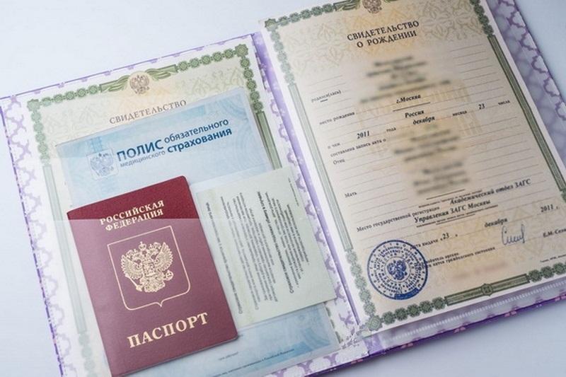 Список документов для оформления гражданства РФ