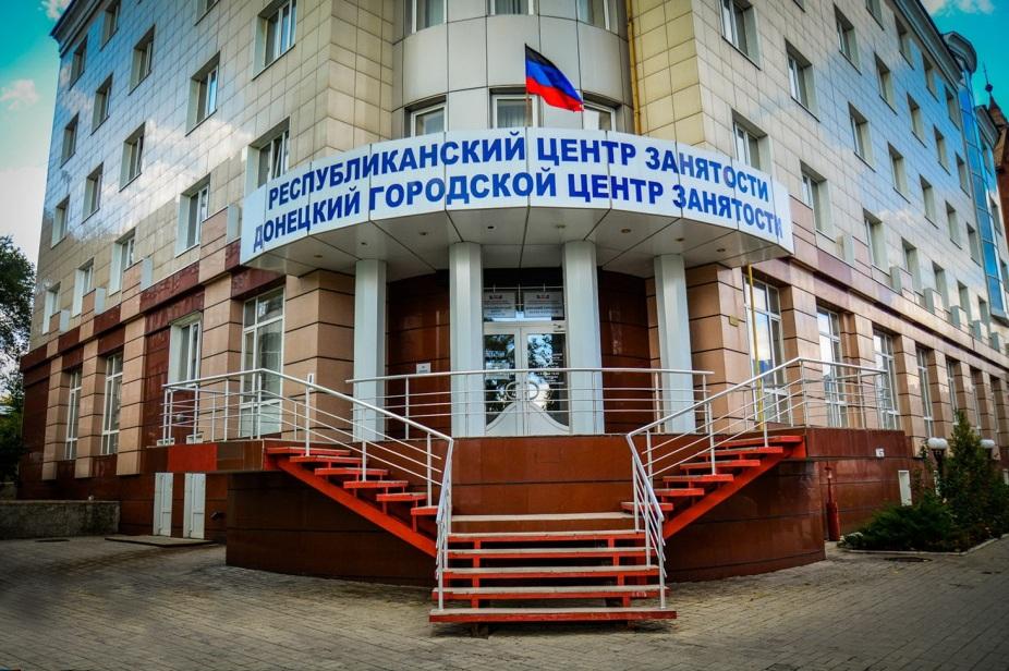Способы поиска вакансий в ДНР