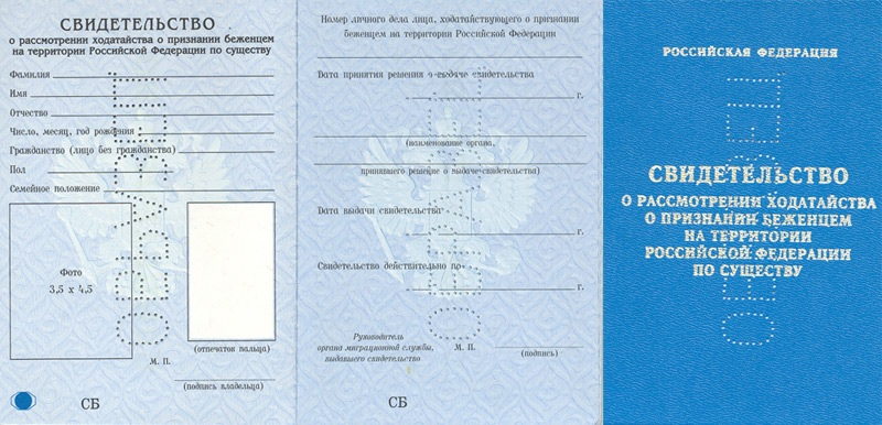 Статус беженца в РФ для граждан Украины