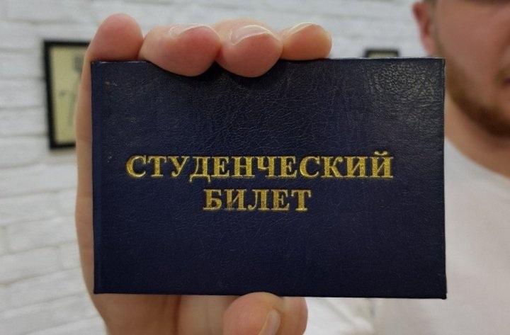 Студенческий билет для въезда в Россию гражданам Украины