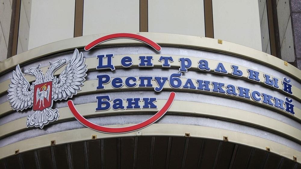ЦРБ в ДНР