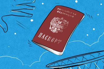 Лишение гражданства РФ