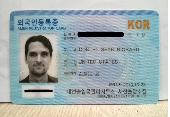 Паспорт Южной Кореи