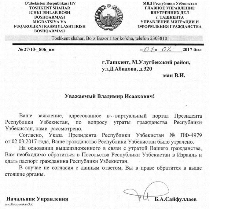 Подтверждение отсутствия гражданства Узбекистана