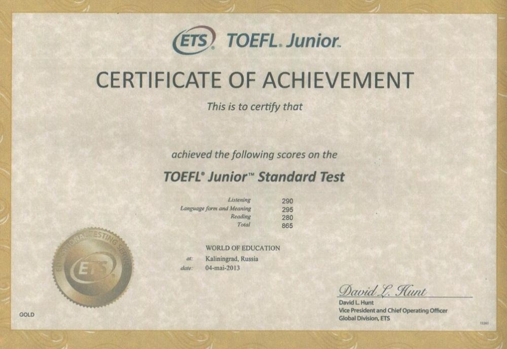 Сертификат о сдаче экзамена по английскому языку