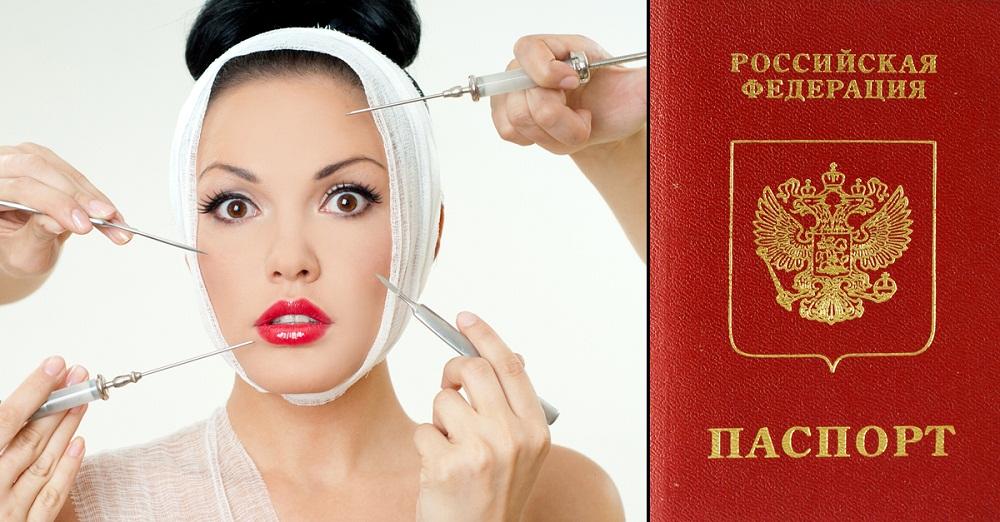 Смена паспорта при изменении внешности