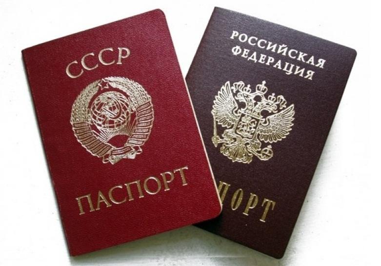 Замена паспорта СССР на паспорт РФ