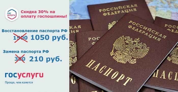 Госпошлина за выдачу паспорта РФ