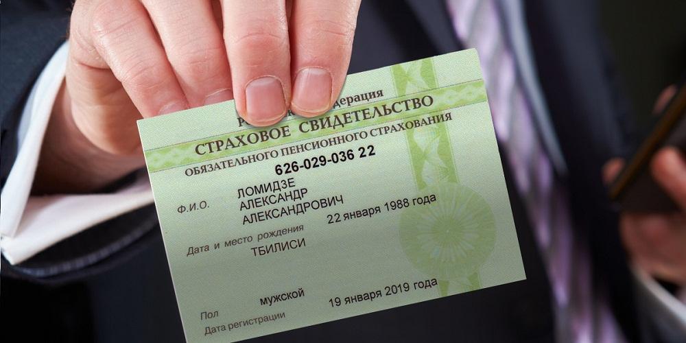 Как получить СНИЛС иностранному гражданину