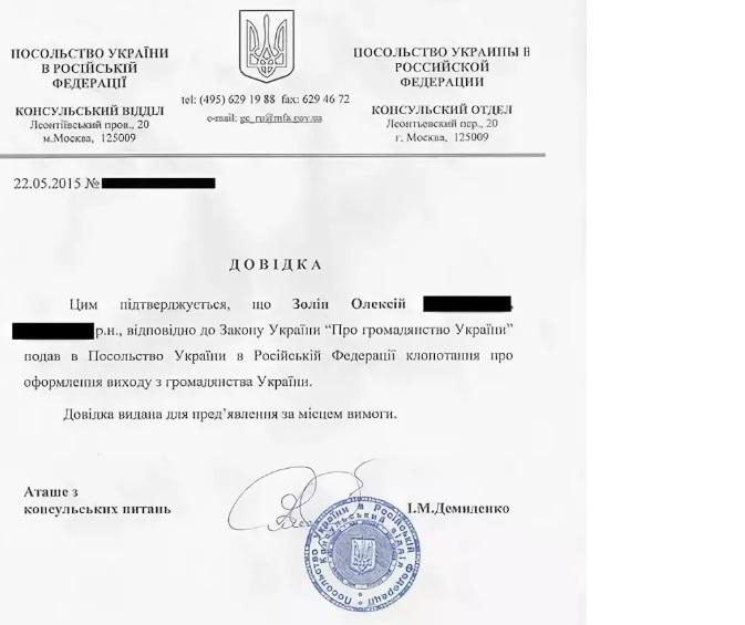 Подтверждение отказа от подданства Украины